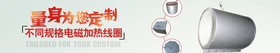 电磁加热器_电磁加热器厂家_电磁加热器价格-润之能【技术领先】