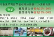 电磁加热工业应用案例有哪些?-润之能节能科技