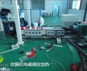 吹膜机电磁加热线圈