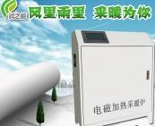 润之能家用电磁采暖炉使用与说明