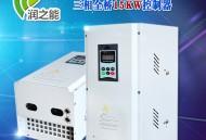 三相全桥15KW电磁加热器 15KW/380V电磁加热器