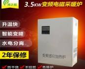 家用电磁采暖炉3.5kw