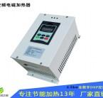 电磁加热器2.5kw