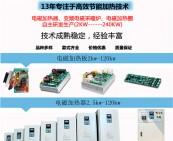 电磁加热器3kw