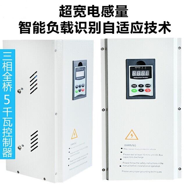 三相全桥5KW8KW电磁热器|电磁加热|电磁加热设备|电磁加热器|电磁加热控制板