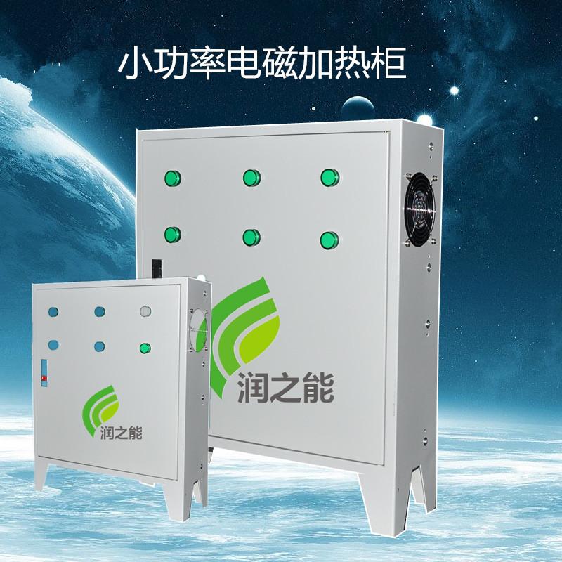 电磁加热,电磁加热器,电磁感应加热器