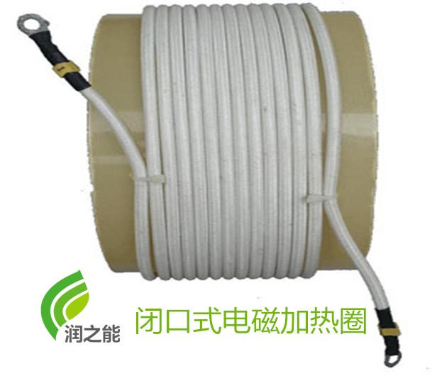电磁加热器闭口式线圈