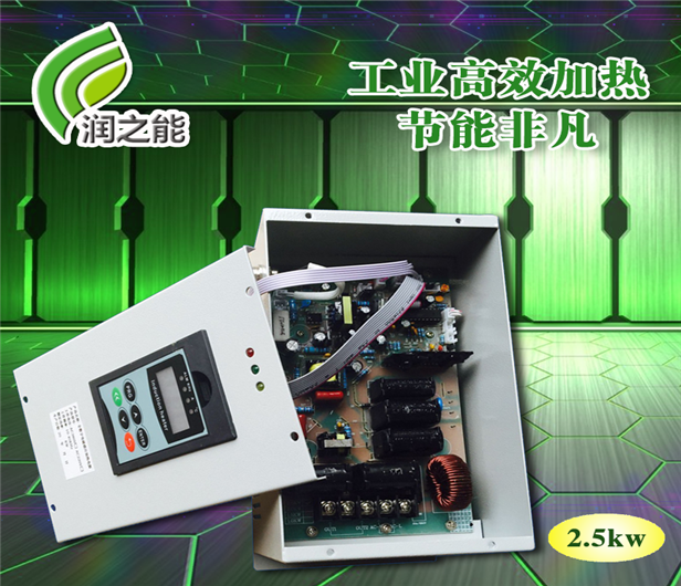 2.5kw电磁加热器
