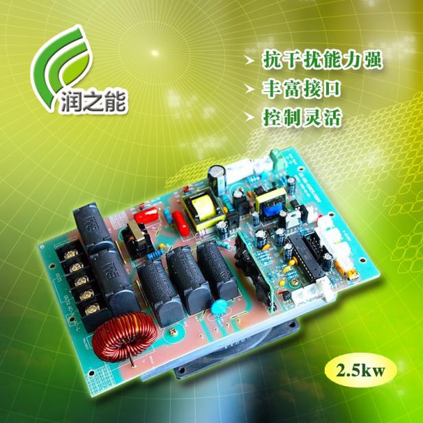 2.5kw电磁加热板