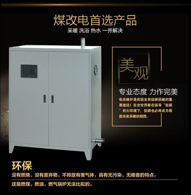 40-60kw电磁采暖炉