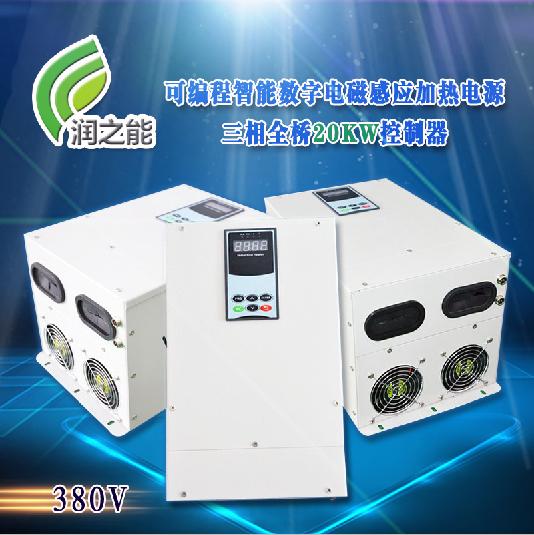 20kw电磁感应加热器