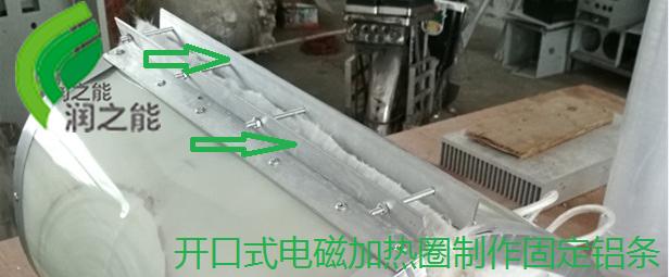 开口式电磁加热圈制作固定铝条