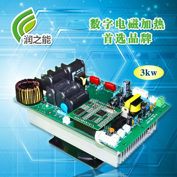 3kw电磁加热板