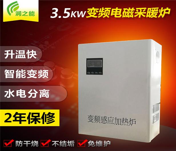 新型节能采暖炉--润之能电磁采暖炉与传统采暖炉的区别