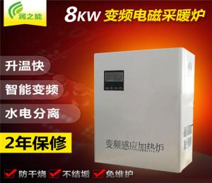 8kw电磁锅炉